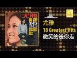 尤雅 You Ya - 微笑的送你走 Wei Xiao De Song Ni Zou (Original Music Audio)