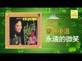 尤雅 You Ya - 永遠的微笑 Yong Yuan De Wei Xiao (Original Music Audio)