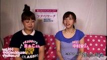 【ラブリサーチのコメント】中村愛さん&まぁこさんにいつもコメントをくれるのは?!