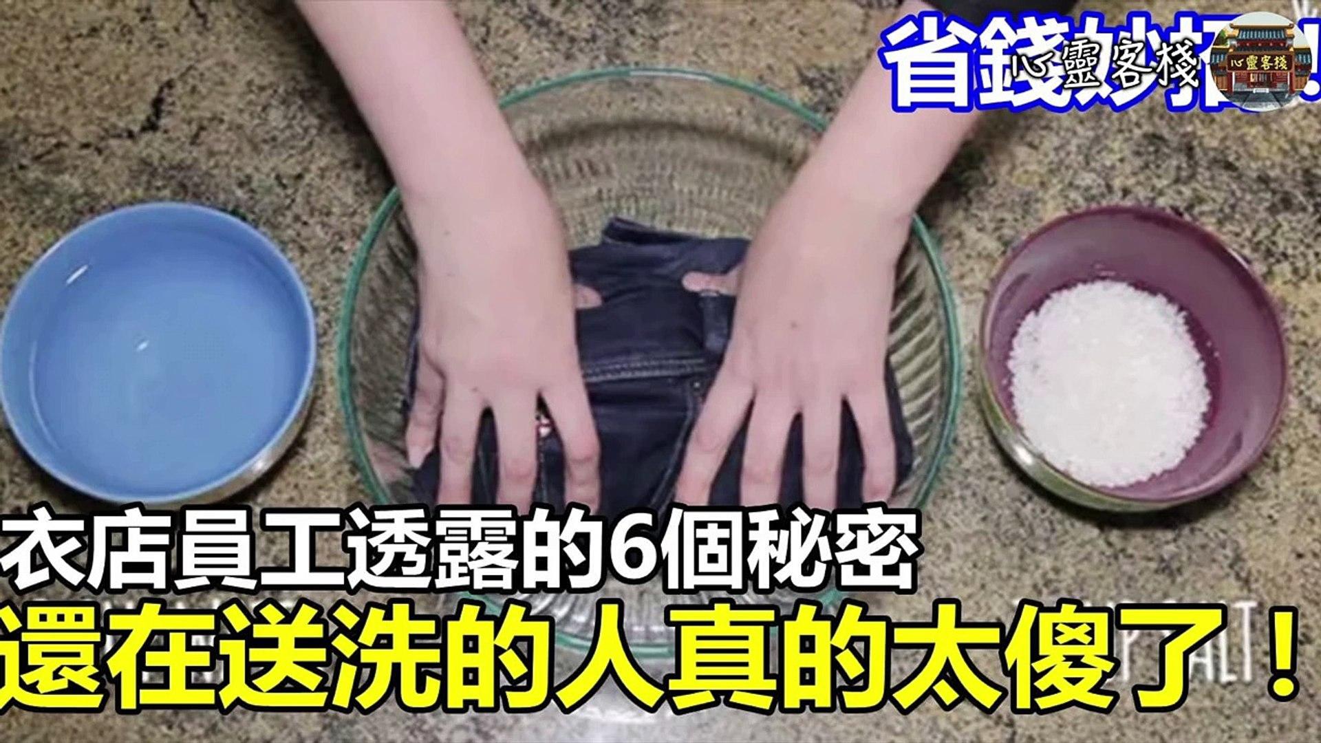 【心靈客棧 】洗衣店「離職員工」透露的 6 個驚人消息,還在送洗的人真的太傻了!他用「一杯水和鹽」告訴你,這樣才是最省錢的!