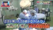 TPPで日本の医療制度が崩壊する!アメリカ型医療から日本は逃げ切れるのか?   FC2 Video