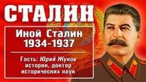 Иной Сталин. Политические реформы в СССР в 1933 - 1937 годы