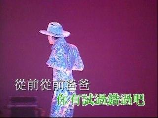 Anthony Wong - Ni Zhen Wei Da
