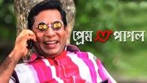 Prem Pagol _ Bangla Single Drama _ Mosharraf Karim _ Bidya Sinha Saha Mim _ Mitu