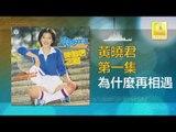 黄晓君 Wong Shiau Chuen - 為什麼再相遇 Wei Shen Me Zai Xiang Yu (Original Music Audio)
