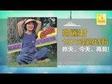 邓丽君 Teresa Teng - 昨天 今天 再見 Zuo Tian Jin Tian Zai Jian (Original Music Audio)