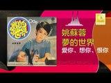 姚苏蓉 Yao Su Rong - 愛你、想你、恨你 Ai Ni Xiang Ni Hen Ni Liao (Original Music Audio)
