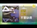 康乔 Kang Qiao - 不要缺席 Bu Yao Que Xi (Original Music Audio)