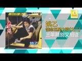 姚乙 Yao Yi - 三年離別又相逢 San Nian Li Bie You Xiang Feng (Original Music Audio)