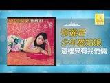 邓丽君 Teresa Teng - 這裡只有我們倆 Zhe Li Zhi You Wo Men Liang (Original Music Audio)