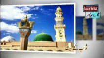 Naat Sharif Unki Mahek Nay Dil Ke by Owais Raza Qadri Beautiful Urdu Naat|naat, naats|naat 2017|new naat 2017| new naats 2017|naat sharif|naarif 2017|new naat sharif 2017|aat videos| best nat| best naat|new naat| new naats| naat sharif urdu