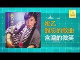 姚乙Yao Yi - 含淚的微笑 Han Lei De Wei Xiao (Original Music Audio)