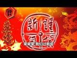黄晓君 - 向歌友门拜年 (Huang Xiao Jun - Xiang Ge You Men Bai Nian)