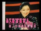 邓丽君 - 祖母的话 ( Teresa  Teng - Zhu Mu A Wei )