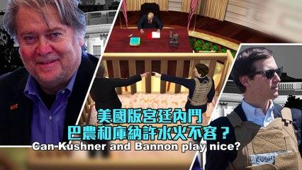 Kushner v Bannon: How long can President Donald's top advisers play nice?