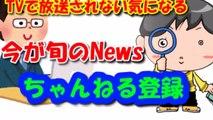 【中国崩壊】宇宙大国でない日本が、どうして宇宙ゴミ(スペースデブリ)を率先して掃除しようとするのか!中国はゴミ作くる掃除理解できないあるよ!!!(2016 12 19)
