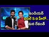 Indian Idol 9 : Telugu Boy Revanth Is The Winner Of Indian Idol 9 - Oneindia Telugu