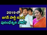 Daggubati Purandeswari Will Join In YSRCP Before 2019 Elections - Oneindia Telugu