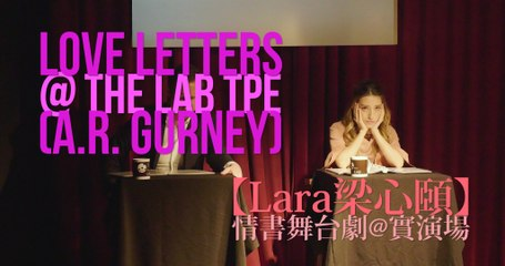 【Lara梁心頤】情書舞台劇@實演場 Love Letters @ The Lab TPE (A.R. Gurney)