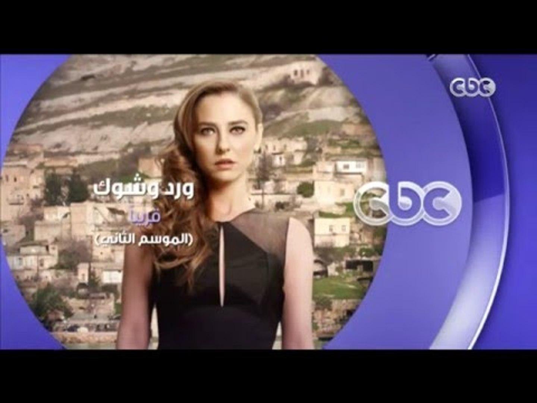 قناة سي بي سي تعلن لجمهورها إستكمال باقي أجزاء مسلسل ورد وشوك