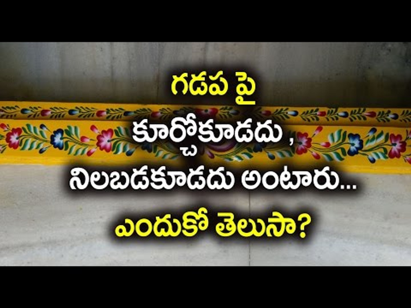 We Shouldn't Stand and Sit on the Threshold(Gadapa), Why - Oneindia Telugu