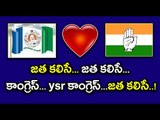 YSRCP Alliance With Congress For 2019 Elections, Almost Confirmed - Oneindia Telugu
