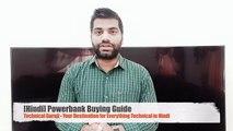 [Hindi/Urdu] Powerbank Buying Guide | Everything you need to know before buying a Powerbank