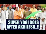 Yogi Adityanath lashes out on Akhilesh Yadav, says he denied funds from PM | Oneindia News