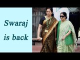 Sushma Swaraj discharged from AIIMS after successful kidney transplant | Oneindia News