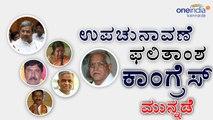 Nanjangud (Mysuru) & Gundlupet(Chamarajanagar) By Election Results Summary | Oneindia Kannada