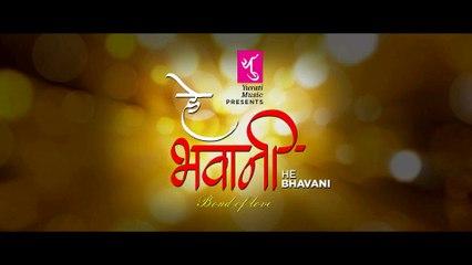 He Bhavani Teaser - Yuvati Music