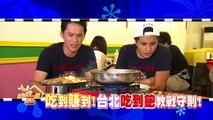 食尚玩家 吃到賺到!台北吃到飽教戰守則 20160808 (預告)