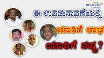Nanjangud (Mysuru) & Gundlupet(Chamarajanagar) By Election - Profit & Loss for the Parties