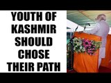 PM Modi tells Kashmiri youth to use stones to build not to break state | Oneindia News