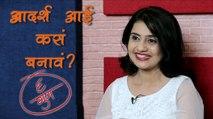 आदर्श आई अमृता सुभाष | 6 Gun Special (६ गुण) | Latest Marathi Movie | Amruta Subhash, Archit