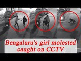 Bengaluru girl molested on the street; Watch CCTV footage | Oneindia News