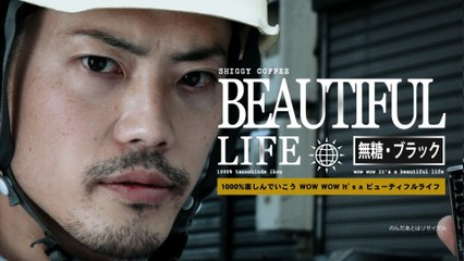 Shiggy Jr. - Beautiful Life
