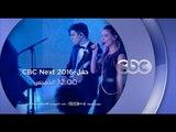 #CBCegy | #CBCPromo | انتظرونا .. الخميس .. سي بي سي تحت�