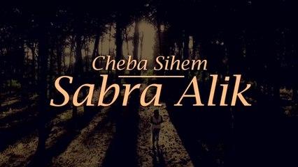 CHEBA SIHEM - SABRA ALIK CLIP OFFICIEL 2017⎜ الشابة سهام - صابرة عليك
