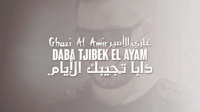 Ghazi Al Amir - Daba Tjibek El Ayam
