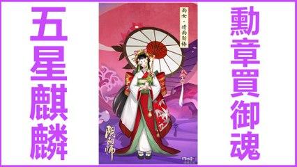 Kye923   陰陽師 Onmyoji   陸版更新   雨女副本  五星麒麟  勳章買六星御魂