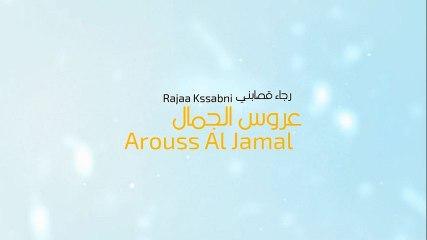Rajaa Kassabni - Arouss Al Jamal