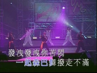 E-Kids - Medley :  Wang Qing Sen Ba Wu / Wo De Qin Ai / Da Kai Tian Kong / Fei Chang Xia Ri / Re Li Jie Pai Wou Bom Ba