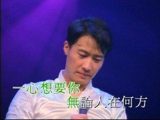 Leon Lai - Mei Ming Zi De Ge, Wu Ming Zi De Ni