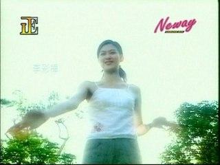 Cai Hua Li - Ni Yao Ji De Wo