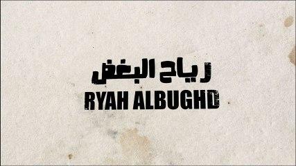 Assi El Hellani - Ryah Albughd
