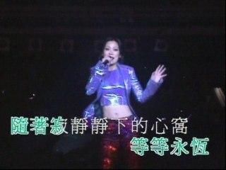 Shirley Kwan - Ping Jing Li De Yi Zhan Deng