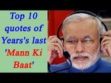 PM  Modi last Mann Ki Baat of the year 2016:  here top 10 quotes | Oneindia News