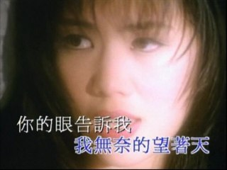 Linda Wong - Pu Tong Nu Ren