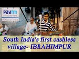 Telangana's Ibrahimpur becomes first cashless village in South India | Oneindia News